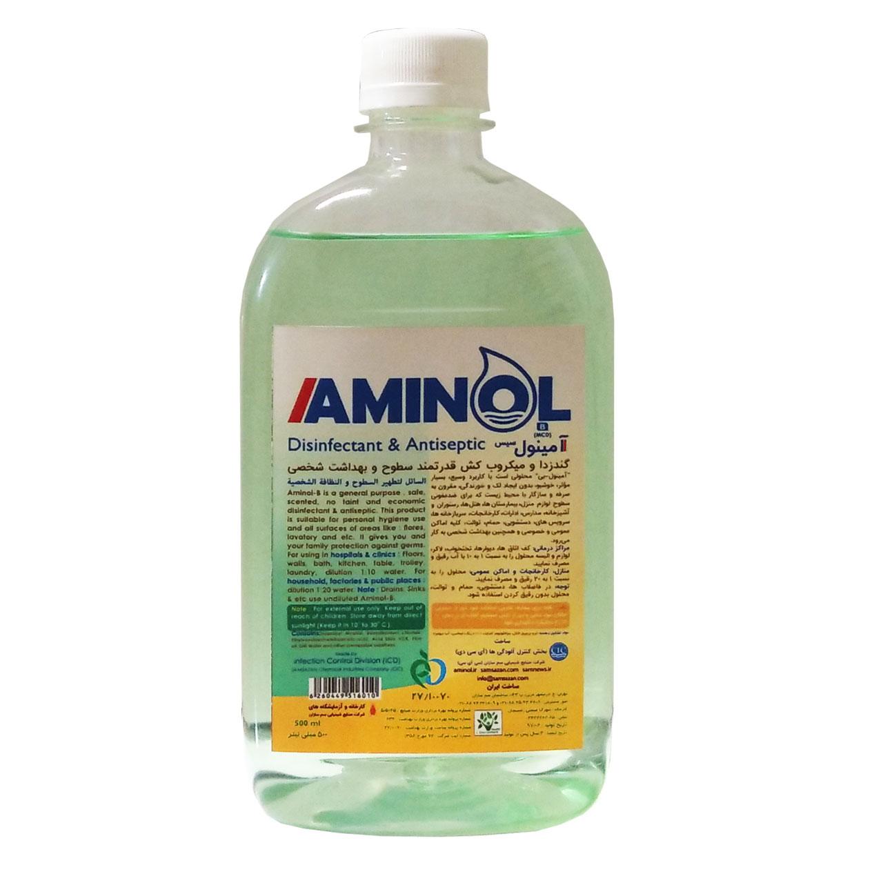 محلول ضد عفونی سطوح و البسه آمینول بی